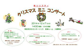 2014_12_07_minicon