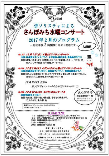 2017_02_sanpomichi