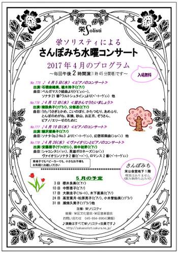 2017_04_sanpomichi