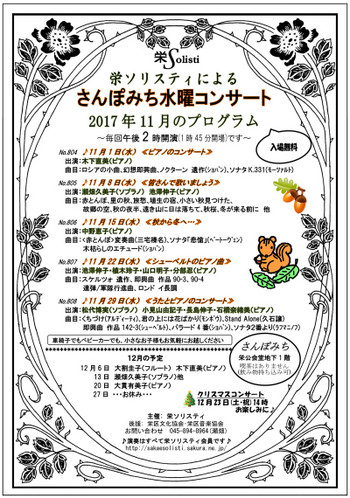 2017_11_sanpomichi