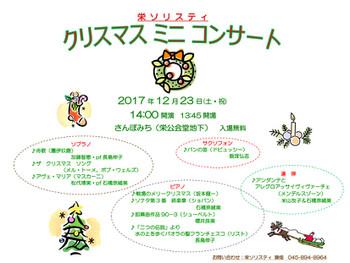 2017_12_23_minicon